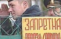 ЧФ РФ выставил блокпост возле объекта Минобороны Украины