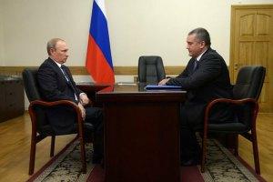 Путин в Крыму встретился с Аксеновым и Меняйло