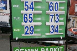 В Крыму закрылись все обменники