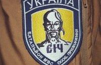 """Батальоны """"Сич"""" и ОУН собрались на Киев"""