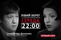 """Левый берег"": гость программы - Александр Данилюк"