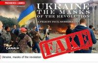 Украина попросила французский телеканал отменить трансляцию антиукраинского фильма 1 февраля