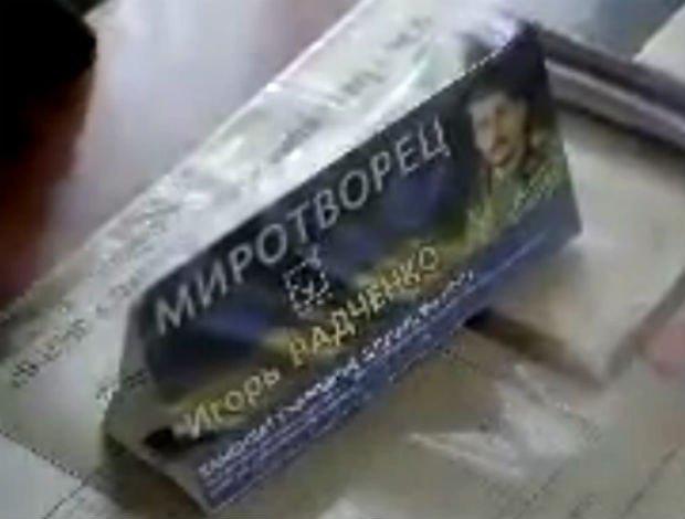 Агітматеріали Ігоря Радченка в рамках передвиборчої кампанії 2014 року