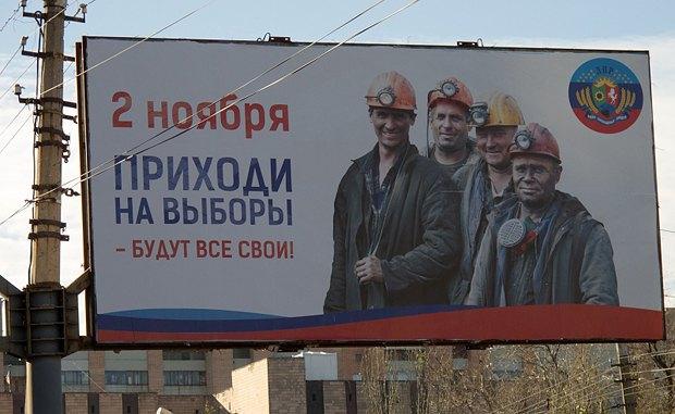 Прошлогодняя предвыборная агитация в Луганске