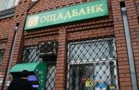 Oschadbank sues Russia for 1bn dollars for loss of Crimea assets