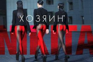 Сексуальные Nikita презентовали новую песню