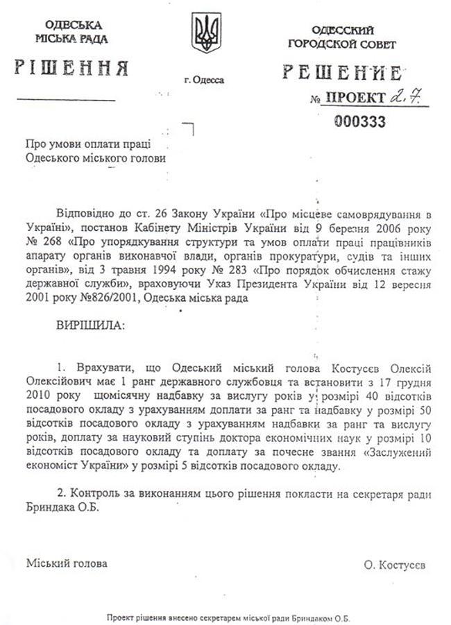 Документ с сайта od-news.com