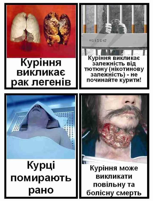 Картинка с разноцветными легкими будет на сигаретрных пачках, а вот изображение мужчины с раком горла - нет