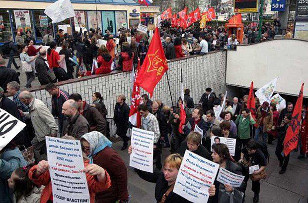 Протест против коррупционных действий власти в Москве