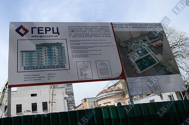 Баскетбольная площадка на информационном стенде появилась уже после того, как местные жители начали протестовать против строительства, хотя место для неё все равно нет.