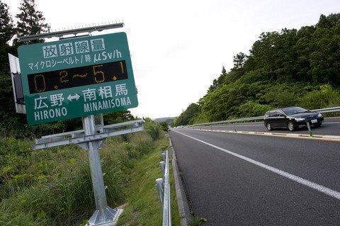 """Япония открыла первый город в зоне отчуждения АЭС """"Фукусима"""""""