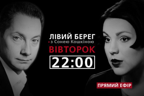 """Борис Ложкин - гость Сони Кошкиной в программе """"Левый берег"""""""