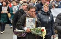 У Києві пройшов марш матерів і дружин бійців АТО / ООС