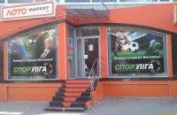 Оподаткування державних лотерей слід змінити, - нардеп Княжицький