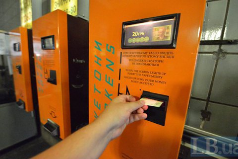 Київське метро обмежило продаж жетонів в одні руки