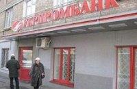 Нацбанк начал ликвидацию Укрпромбанка