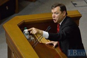 Ляшко заявив, що Шуфрич пропонував йому хабар