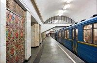 В Киеве сообщили о заминировании двух станций метро, аэропорта, мостов, ТЦ и сети магазинов