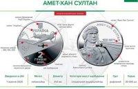 """Нацбанк вводит в обращение памятную монету """"Амет-Хан Султан"""""""