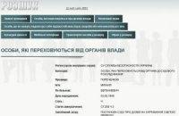Україна оголосила Пореченкова в розшук
