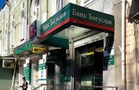 """Колишніх топменеджерів банку """"Богуслав"""" підозрюють у розкраданні 21,6 млн грн"""