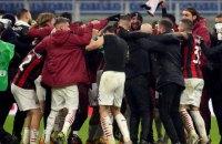 """""""Милан"""" повторил достижение """"Барселоны"""" 72-летней давности и продолжил свою рекордную результативную серию в чемпионате"""