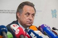 Міністр спорту Росії звинуватив Захід в небажанні бачити російський спорт сильним