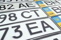 МВД запустило онлайн-сервис для платных номерных знаков