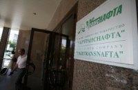 Приватбанк заблокировал хоздеятельность Укртранснафты