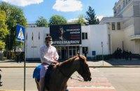 """Пловец из Гидропарка"" приехал к зданию МВД на лошади"