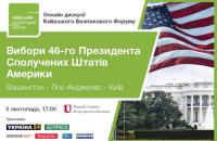 Київський Безпековий Форум 5 листопада проведе пряме включення між столицею України та Вашингтоном і Лос-Анджелесом