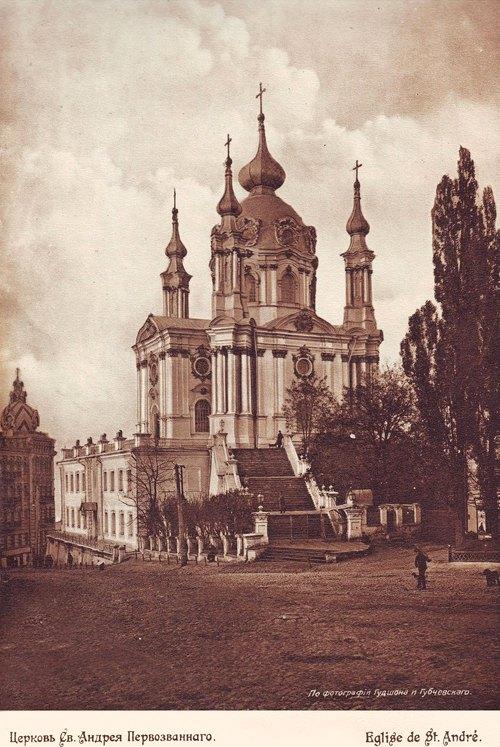 Андреевская церковь , 1911 год