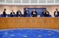 Евросуд обязал Украину выплатить €500 тыс. по пяти искам