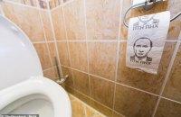 У міністра оборони Британії в туалеті папір з портретом Путіна, - Daily Mail
