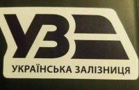 """""""Укрзалізниця"""" показала новий логотип"""