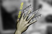 """28 травня Довженко-Центр відкриває виставку у колаборації з """"Молодістю"""""""