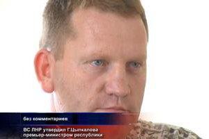 """Назначен новый """"премьер ЛНР"""""""