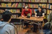 В Киеве прошла презентация украинской версии книги о Майдане