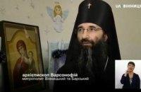 """Шеф-редактора """"Новин UA: Вінниця"""" звільнили за хвалебний сюжет про УПЦ МП"""