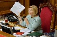 Геращенко: Украину всеми силами подталкивают к легитимизации боевиков