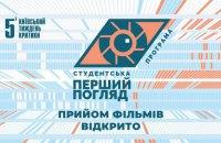 5-ю Киевскую неделю критики открыл open-call на программу «Первый взгляд»