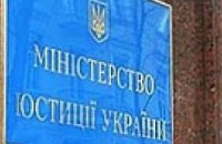 "Минюст взялся за резиденцию ""Межгорье"""