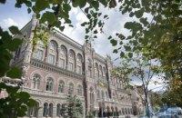 НБУ подав скарги на суддів, які ухвалили рішення на користь Коломойського