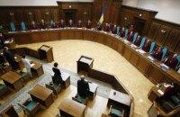 КС обнародует вердикт по судебной реформе 22 января