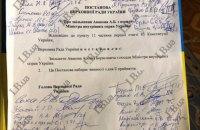 В Раде начали собирать подписи за отставку Авакова