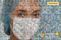 #ДякуємоМедикам: національна кампанія Фонду Ріната Ахметова про тих, хто стоїть на варті життя в пандемію