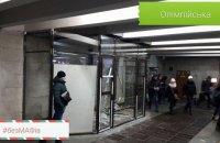 """На станции метро """"Олимпийская"""" в Киеве снесли МАФы"""
