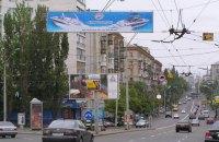 Рада запретила рекламу на электроопорах