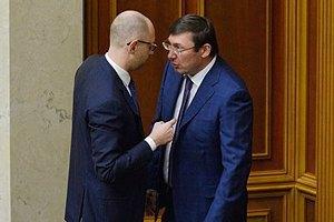 Яценюк і Луценко мало не побилися під час обговорення майбутнього формату Кабміну