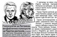 На Житомирщине избили активистов агитировавших против Литвина